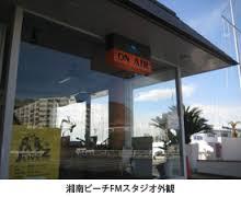 湘南ビーチFMスタジオ(葉山)
