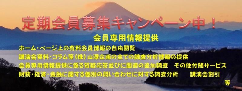 山澤会員キャンペーン