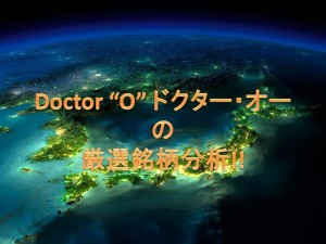 Doctor O 厳選銘柄 イメージ
