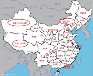 対中国国内対立地域